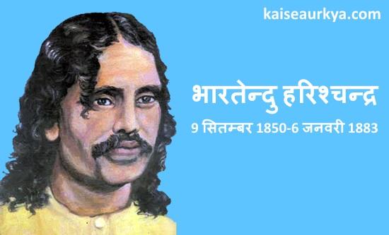 Biography of Bhartendu Harishchandra in Hindi Language In Short