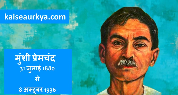 Munshi Premchand Biography in Hindi Language in Short
