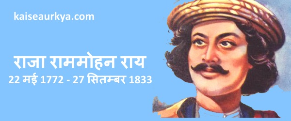 Raja Ram Mohan Roy Biography In Hindi Language In Short
