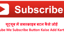 YouTube Me Subscribe Button Kaise Add Karte Hai In Hindi
