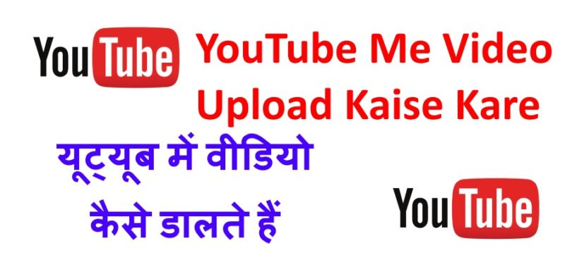 Youtube Par Video Upload Kaise Karte Hai