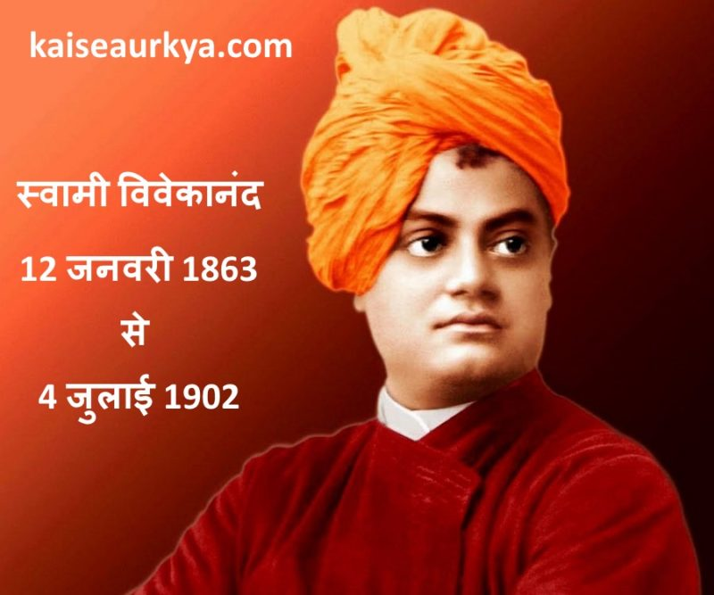 biography of swami Vivekananda in hindi language in short
