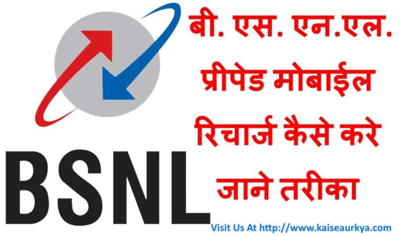 bsnl online prepaid mobile recharge kaise kare in hindi