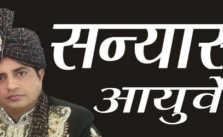 sanyasi ayurveda in hindi for weight loss and gain
