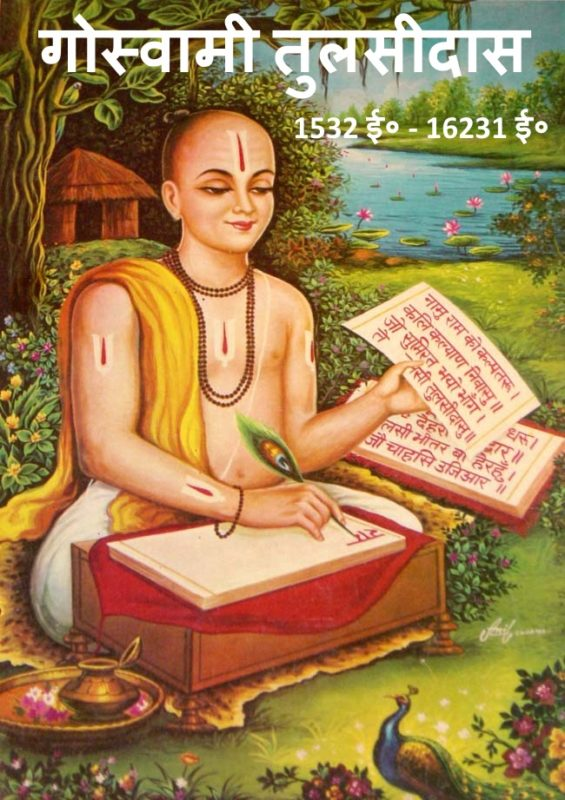Biography of Goswami Tulasidas in Hindi