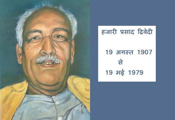 hazari prasad dwivedi essays Hazari prasad dwivedi 705 likes hazari prasad dwivedi was a hindi novelist, literary historian, essayist, critic and scholar he penned numerous.