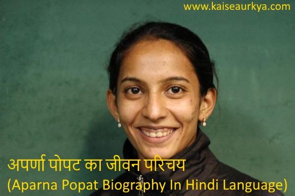 Aparna Popat Biography In Hindi
