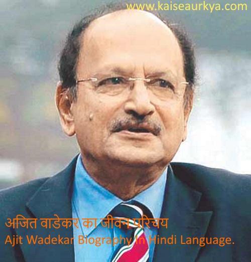 Ajit Wadekar Biography In Hindi