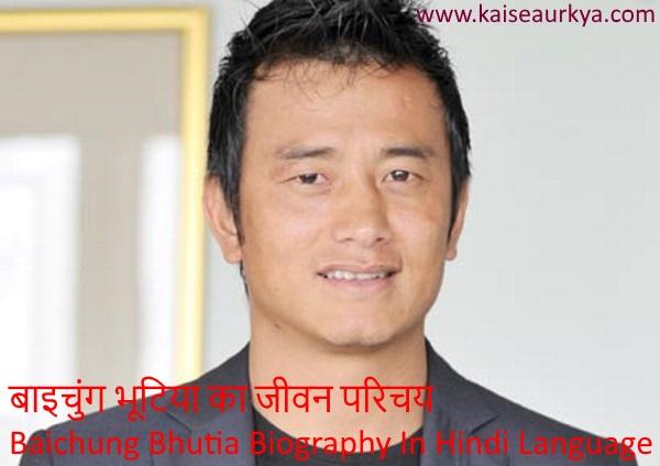 Baichung Bhutia Biography In Hindi