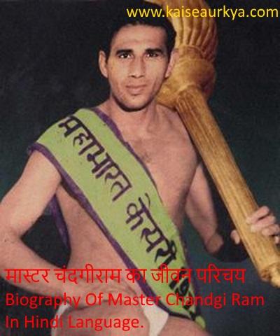 Biography Of Master Chandgi Ram In Hindi