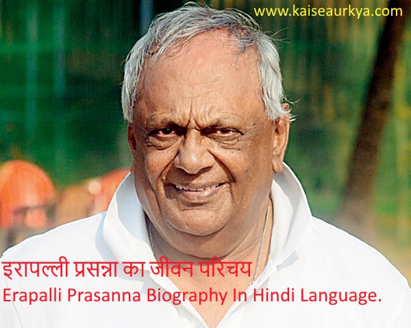 Erapalli Prasanna Biography In Hindi