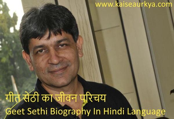 Geet Sethi Biography In Hindi