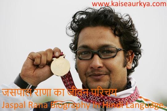 Jaspal Rana Biography In Hindi
