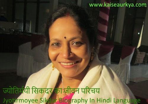 Jyotirmoyee Sikdar Biography In Hindi