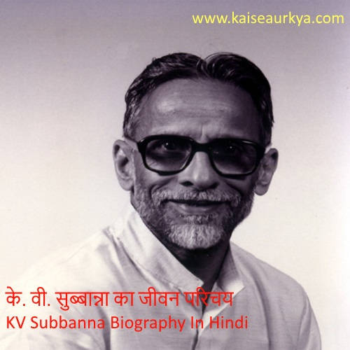 KV Subbanna Biography In Hindi