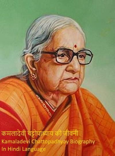 Kamaladevi Chattopadhyay Biography In Hindi