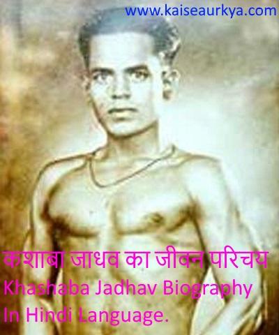 Khashaba Jadhav Biography In Hindi