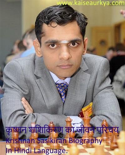 Krishnan Sasikiran Biography In Hindi