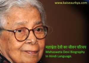 a study of mahasweta devis draupadi essay A paragraph from mahasweta devi's draupadi: now dopdi spreads her arms, raises her face to the sky, turns towards the forest, and ululates with the force of her entire being once, twice, three times.