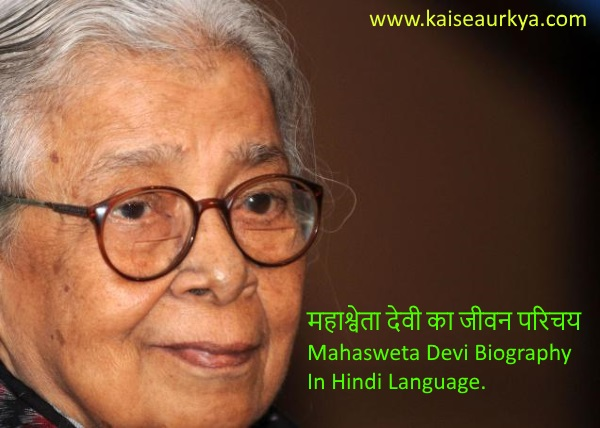 Mahasweta Devi Biography In Hindi
