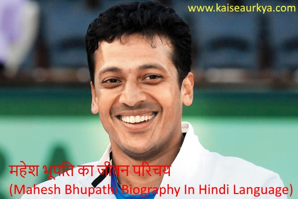 Mahesh Bhupathi Biography In Hindi