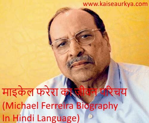 Michael Ferreira Biography In Hindi