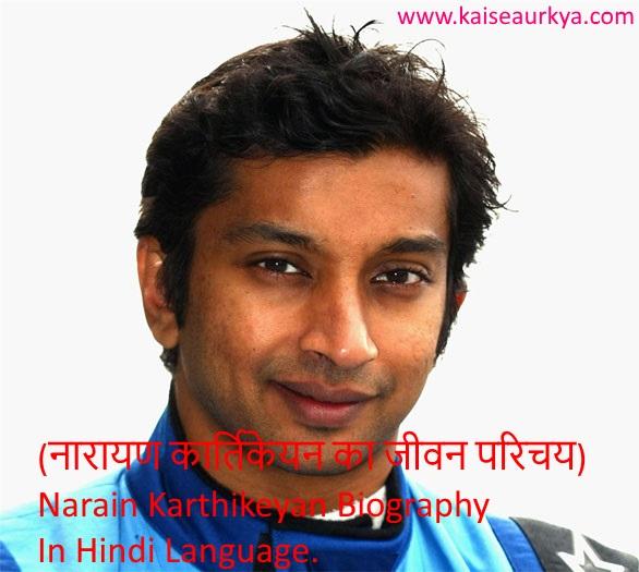 Narain Karthikeyan Biography In Hindi