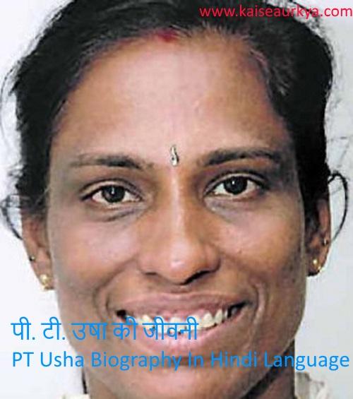 PT Usha Biography In Hindi
