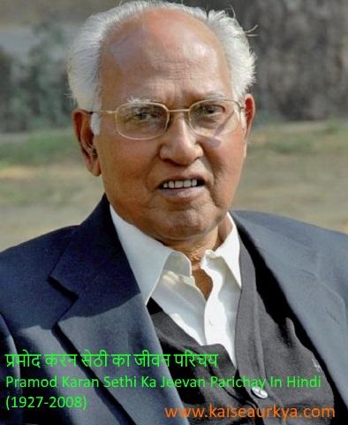 Pramod Karan Sethi Ka Jeevan Parichay In Hindi