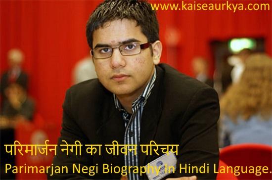 Parimarjan Negi Biography In Hindi