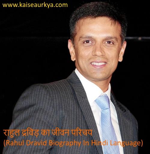 Rahul Dravid Biography In Hindi