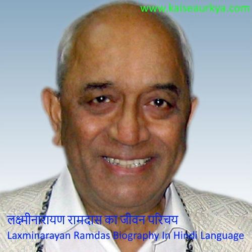 Laxminarayan Ramdas Biography In Hindi