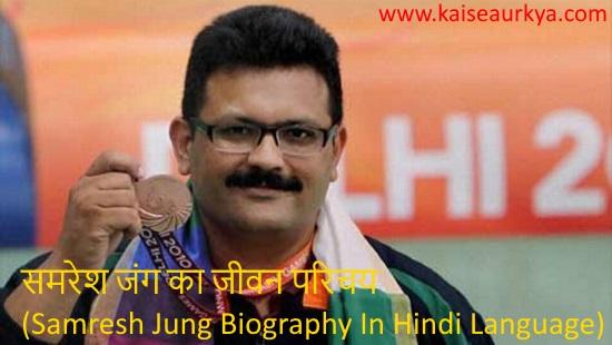 Samresh Jung Biography In Hindi