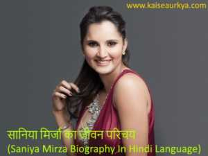 Essay sania mirza hindi