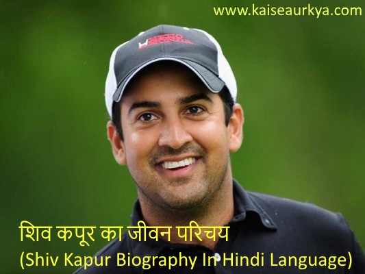 Shiv Kapur Biography In Hindi