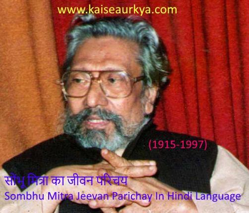 Sombhu Mitra Jeevan Parichay