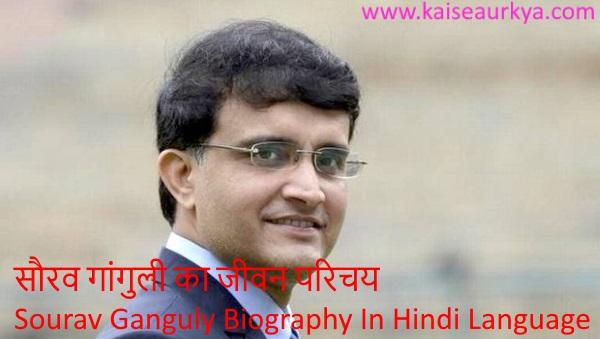 Sourav Ganguly Biography In Hindi