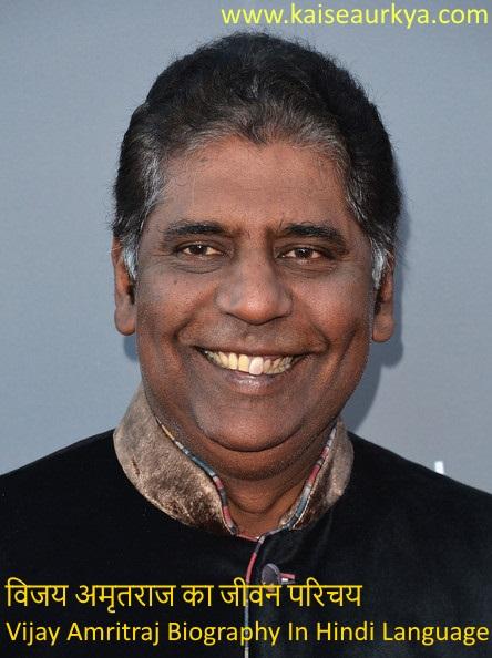 Vijay Amritraj Biography In Hindi