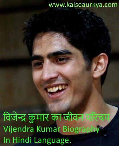 Vijendra Kumar Biography In Hindi