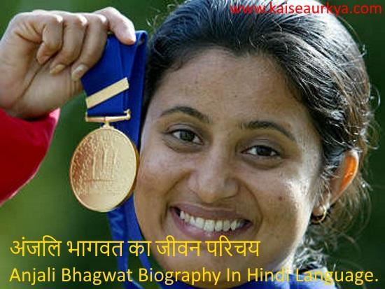 Anjali Bhagwat Biography In Hindi
