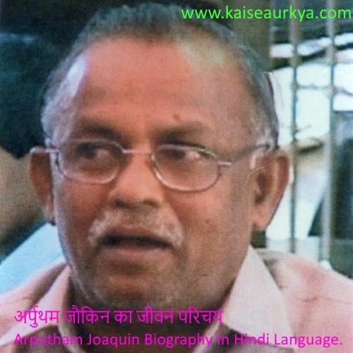 Arputham Joaquin Biography In Hindi