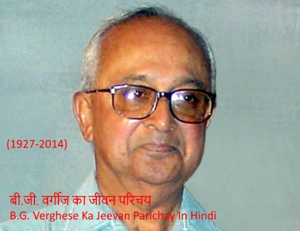 B.G. Verghese Ka Jeevan Parichay