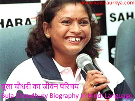 Bula Choudhury Biography In Hindi