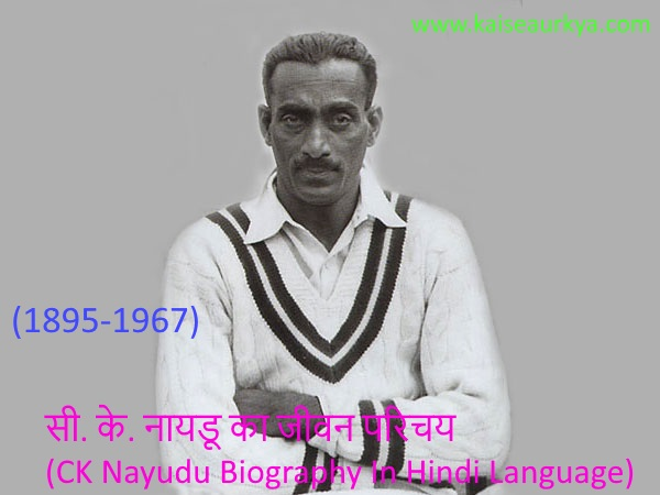 CK Nayudu Biography In Hindi