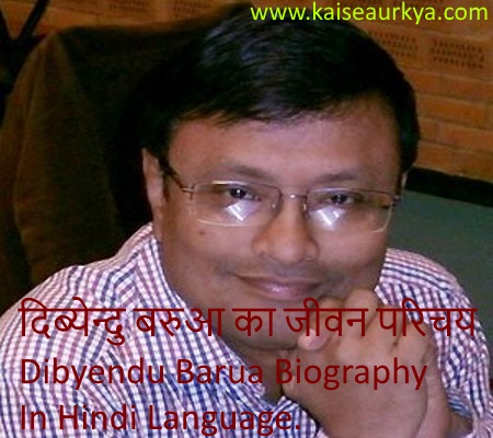 Dibyendu Barua Biography In Hindi