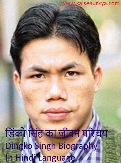 Dingko Singh Biography In Hindi