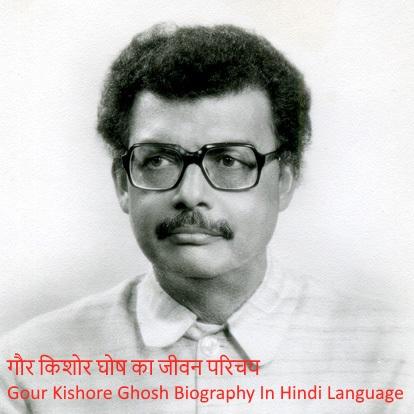 Gour Kishore Ghosh Biography