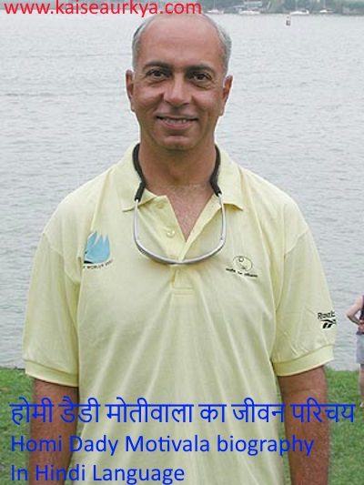 Homi Dady Motivala biography In Hindi