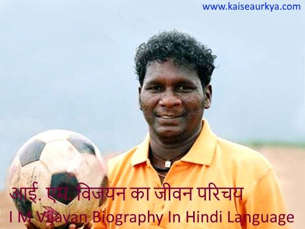 I M Vijayan Biography In Hindi