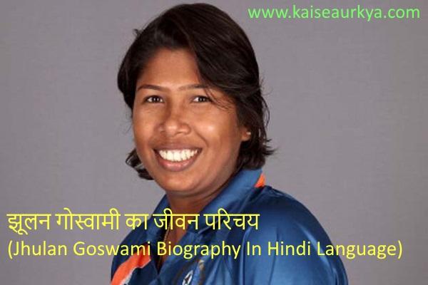 Jhulan Goswami Biography In Hindi